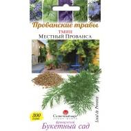 Тмин Местный Прованса /300 семян/ *Солнечный Март*