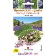 Шалфей мускатный Пьемонт /200 семян/ *Солнечный Март*
