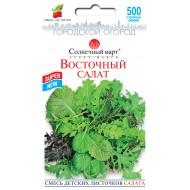 Салат Восточный салат смесь /500 семян/ *Солнечный Март*