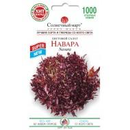 Салат Навара /1000 семян/ *Солнечный Март*