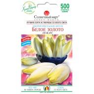 Цикорный салат витлуф Белое золото /500 семян/ *Солнечный Март*