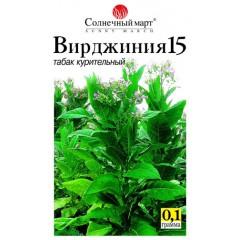 Табак курительный Вирджиния 15 /0,1 г/ *Солнечный Март*