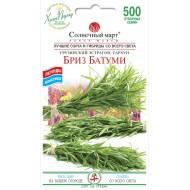 Тархун Бриз Батуми /500 семян/ *Солнечный Март*