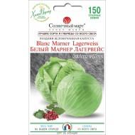 Капуста белокочанная Белый Марнер Лагервейс /150 семян/ *Солнечный Март*