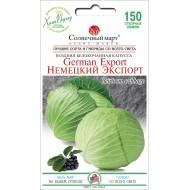Капуста белокочанная Немецкий экспорт /150 семян/ *Солнечный Март*