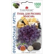 Салат Тушь для ресниц /1000 семян/ *Солнечный Март*