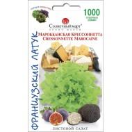 Салат Марокканская Крессонетта /1000 семян/ *Солнечный Март*