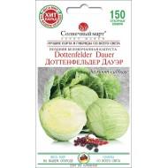 Капуста белокочанная Доттенфельдер Дауэр /150 семян/ *Солнечный Март*