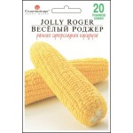 Кукуруза сахарная Веселый роджер /20 г/ *Солнечный Март*