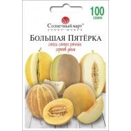 Дыня Большая Пятерка смесь /100 семян/ *Солнечный Март*