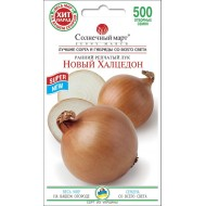 Лук Новый Халцедон /500 семян/ *Солнечный Март*