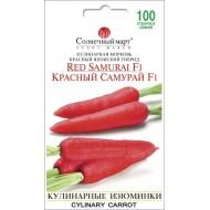 Морковь Красный самурай F1 /100 семян/ *Солнечный Март*