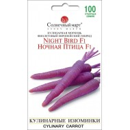 Морковь Ночная птица F1 /100 семян/ *Солнечный Март*