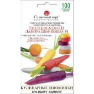 Морковь Палитра Шеф-Повара F1 /100 семян/ *Солнечный Март*