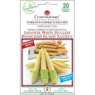 Кукуруза сахарная Японский белый Халлесс /20 семян/ *Солнечный Март*