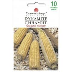 Кукуруза попкорн Динамит /10 г/ *Солнечный Март*