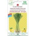 Лимонная трава /0,1 г/ *Солнечный Март*