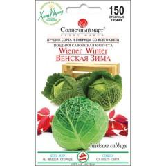 Капуста савойская Венская зима /150 семян/ *Солнечный Март*