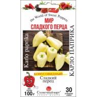 Перец сладкий Карло паприка /30 семян/ *Солнечный Март*