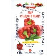 Перец сладкий Красный Аугсбург /30 семян/ *Солнечный Март*