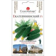 Огурец Екатерининский F1 /20 семян/ *Солнечный Март*
