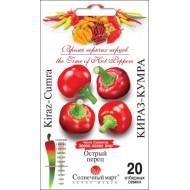 Перец горький Кираз-Кумра /20 семян/ *Солнечный Март*