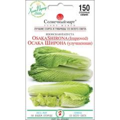Капуста листовая Осака Широна /150 семян/ *Солнечный Март*
