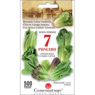 Салат ромэн 7 Римлян /500 семян/ *Солнечный Март*