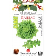 Салат Даллас /500 семян/ *Солнечный Март*