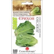 Салат ромэн Ерихон /500 семян/ *Солнечный Март*