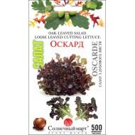 Салат Оскард /500 семян/ *Солнечный Март*
