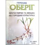 Гербицид Обериг /15 мл/ *Презенс*