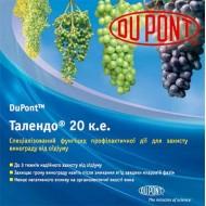 Фунгицид Талендо Экстра /1 кг/ *DuPont*