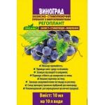 Биостимулятор Регоплант виноград /10 мл/ *Агробиотех*