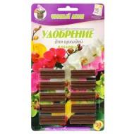 Удобрение для орхидей /30 палочек/ *Чистый лист*