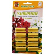 Удобрение для петуний и пеларгоний /60 палочек/ *Чистый лист*