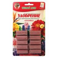 Удобрение для цветущих растений /60 палочек/ *Чистый лист*