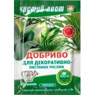 Удобрение для декоративно-лиственных растений /20 г/ *Чистый лист*