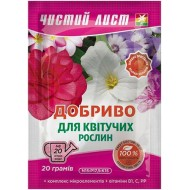 Удобрение для цветущих растений /20 г/ *Чистый лист*