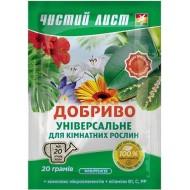Удобрение универсальное для комнатных растений /20 г/ *Чистый лист*