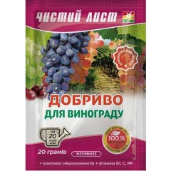 Удобрение для винограда /20 г/ *Чистый лист*