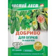 Удобрение для огурцов и кабачков /20 г/ *Чистый лист*
