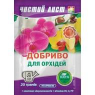 Удобрение для орхидей /20 г/ *Чистый лист*
