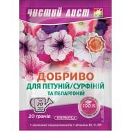 Удобрение для петуний и пеларгоний /20 г/ *Чистый лист*