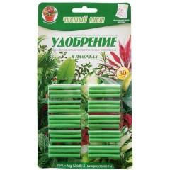 Удобрение для декоративно-лиственных /30 палочек/ *Чистый лист*