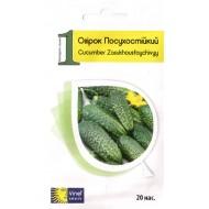 Огурец Засухоустойчивый /20 семян/ *Vinel seeds*